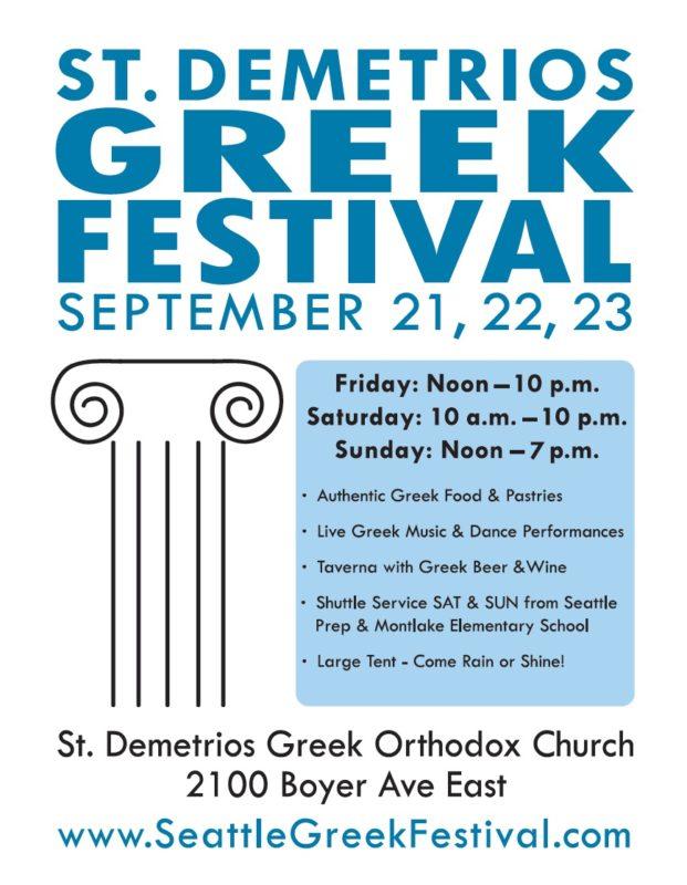 Seattle Greek Festival